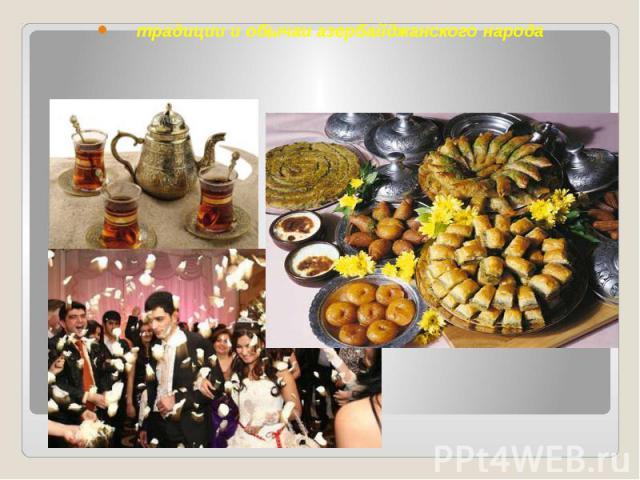 традиции и обычаи азербайджанского народа традиции и обычаи азербайджанского народа