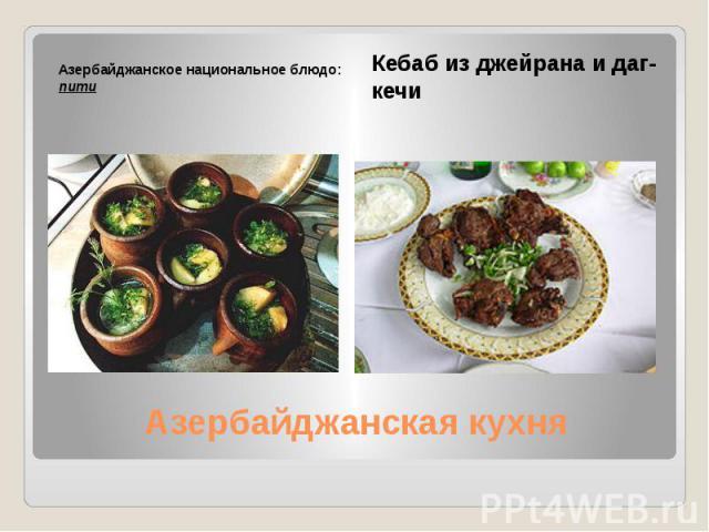 Азербайджанская кухня Азербайджанское национальное блюдо: пити