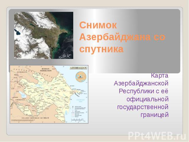 Снимок Азербайджана со спутника Карта Азербайджанской Республики с её официальной государственной границей