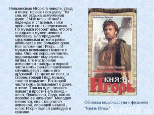 """Невыносимо Игорю в неволе, стыд и позор терзают его душу: """"Ни сна, ни отдых"""