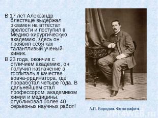 В 17 лет Александр блестяще выдержал экзамен на аттестат зрелости и поступил в М