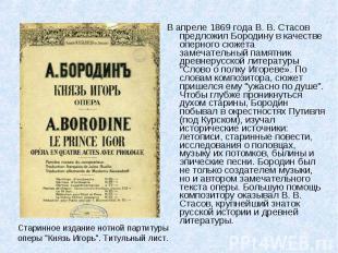 В апреле 1869 года В. В. Стасов предложил Бородину в качестве оперного сюжета за