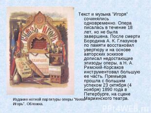 """Текст и музыка """"Игоря"""" сочинялись одновременно. Опера писалась в течен"""