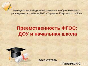 Муниципальное бюджетное дошкольное образовательное учреждение детский сад №15 «Т