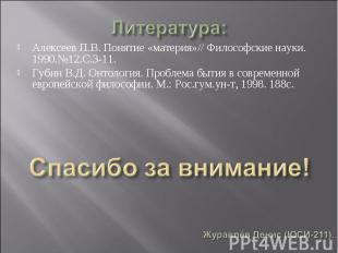Алексеев П.В. Понятие «материя»// Философские науки. 1990.№12.С.3-11. Алексеев П