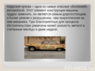 Коррозия кузова – одна из самых опасных «болезней» автомобиля. Этот элемент конс