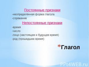 Глагол Постоянные признаки -неопределённая форма глагола -спряжение Непостоянные