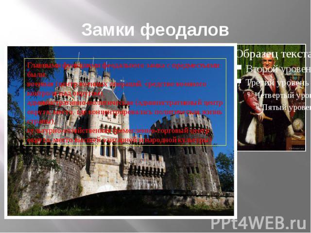 Замки феодалов