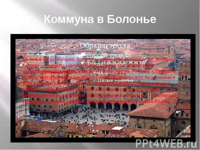Коммуна в Болонье