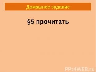 Домашнее задание §5 прочитать