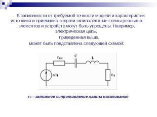 В зависимости от требуемой точности модели и характеристик источника и приемника