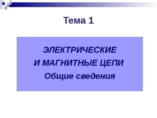 Тема 1 ЭЛЕКТРИЧЕСКИЕ И МАГНИТНЫЕ ЦЕПИ Общие сведения