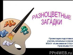 Презентацию подготовилаучитель начальных классовМБОУ «Алексеевская СОШ»Прокопьев