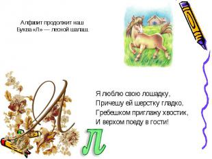 Я люблю свою лошадку,Я люблю свою лошадку,Причешу ей шерстку гладко,Гребешком пр