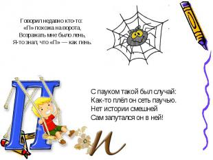 С пауком такой был случай:С пауком такой был случай:Как-то плёл он сеть паучью.Н