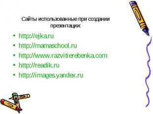http://ejka.ruhttp://ejka.ruhttp://mamaschool.ruhttp://www.razvitierebenka.comht