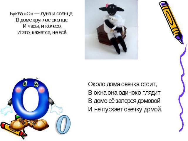 Около дома овечка стоит,Около дома овечка стоит,В окна она одиноко глядит.В доме её заперся домовойИ не пускает овечку домой.