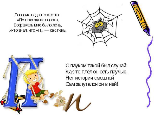 С пауком такой был случай:С пауком такой был случай:Как-то плёл он сеть паучью.Нет истории смешнейСам запутался он в ней!