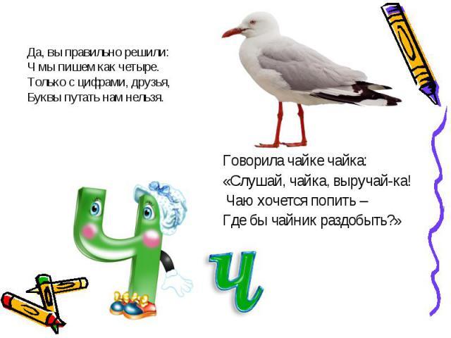 Говорила чайке чайка:Говорила чайке чайка:«Слушай, чайка, выручай-ка! Чаю хочется попить –Где бы чайник раздобыть?»