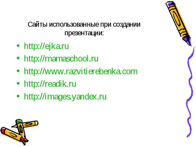 http://ejka.ruhttp://ejka.ruhttp://mamaschool.ruhttp://www.razvitierebenka.comhttp://readik.ruhttp://images.yandex.ru