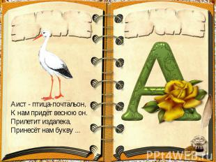 Аист- птица-почтальон,К нам придёт весною он.Прилетит издалека,Принесёт нам бук