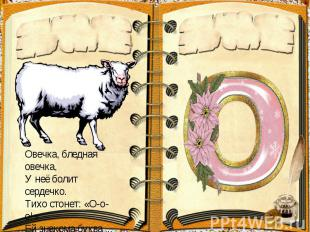 Овечка, бледная овечка,У неё болит сердечко.Тихо стонет: «О-о-о!»Ей знакома бук
