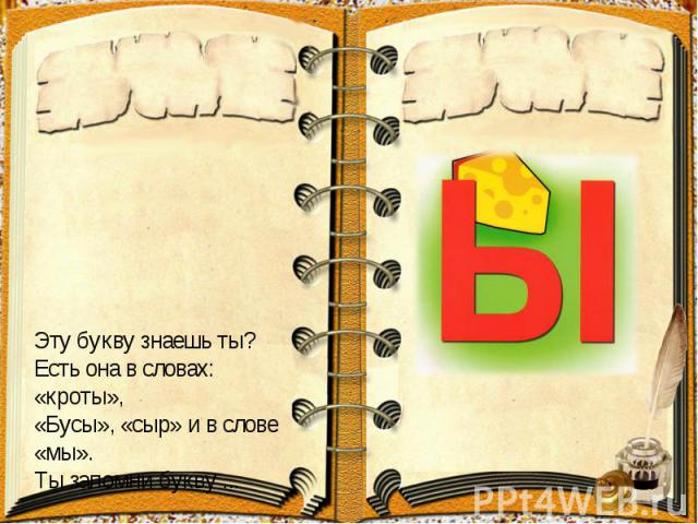Эту букву знаешьты?Есть она в словах: «кроты»,«Бусы», «сыр» и в слове «мы».Ты запомни букву ...