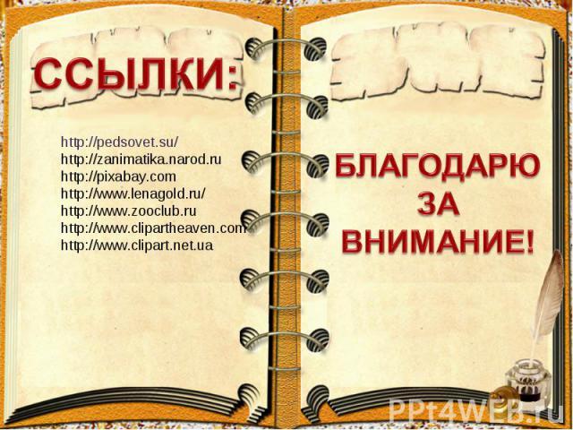ССЫЛКИ: http://pedsovet.su/ http://zanimatika.narod.ru http://pixabay.com http://www.lenagold.ru/ http://www.zooclub.ru http://www.clipartheaven.com http://www.clipart.net.ua БЛАГОДАРЮ ЗА ВНИМАНИЕ!