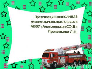 Презентацию выполнила учитель начальных классов МБОУ «Алексеевская СОШ» Прокопье