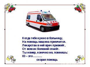 Когда тебе нужно в больницу,На помощь машина примчится.Лекарства в ней врач прив