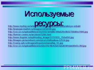 Используемые ресурсы: http://www.mydog.su/articles/samye-populyarnye-dekorativny