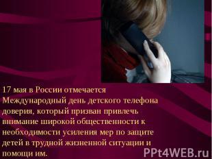 17 мая в России отмечается Международный день детского телефона доверия, который