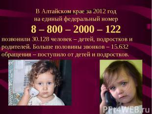 В Алтайском крае за 2012 год на единый федеральный номер 8 – 800 – 2000 – 122 по