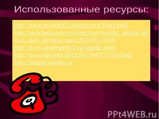 Использованные ресурсы: http://www.psi.sch975.edusite.ru/p20aa1.html http://uwle