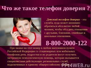 Что же такое телефон доверия ? Детский телефон доверия – это служба, куда может