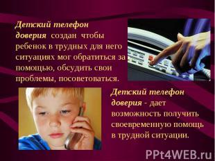 Детский телефон довериясозданчтобы ребенок в трудных для него ситуациях мог