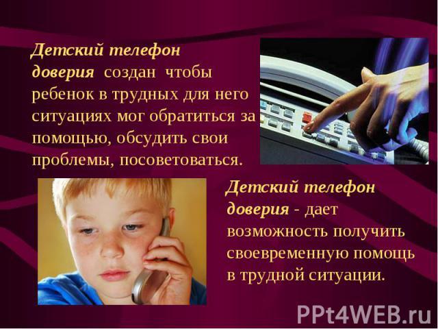 Детский телефон довериясозданчтобы ребенок в трудных для него ситуациях мог обратиться за помощью, обсудить свои проблемы, посоветоваться.