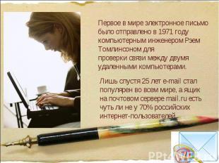 Первое в мире электронное письмо было отправлено в 1971 году компьютерным инжене