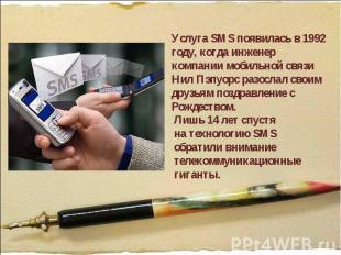Услуга SMS появилась в 1992 году, когда инженер компании мобильной связи Нил Пэп