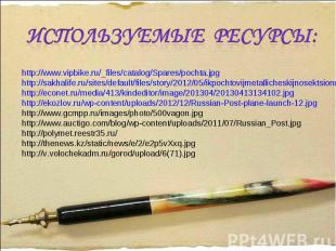 http://www.vipbike.ru/_files/catalog/Spares/pochta.jpg http://sakhalife.ru/sites