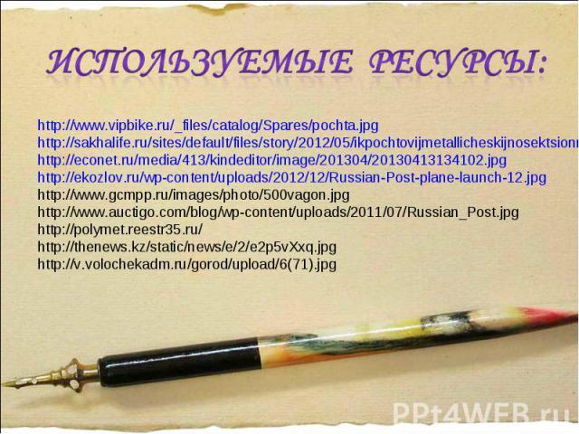 http://www.vipbike.ru/_files/catalog/Spares/pochta.jpg http://sakhalife.ru/sites/default/files/story/2012/05/ikpochtovijmetallicheskijnosektsionnij.jpg http://econet.ru/media/413/kindeditor/image/201304/20130413134102.jpg http://ekozlov.ru/wp-conten…
