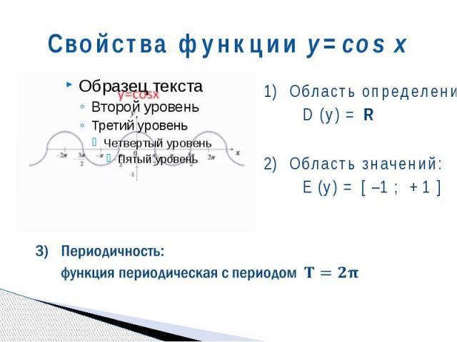 Свойства функции y=cos x