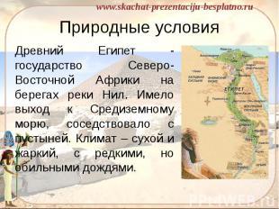 Природные условия Древний Египет - государство Северо-Восточной Африки на берега