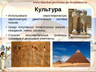 Культура Использовали иероглифическую, иератическую, демотическую системы письма