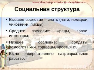 Социальная структура Высшее сословие – знать (чати, номархи, чиновники, писцы);