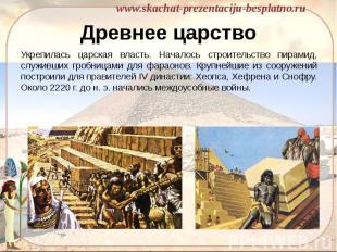 Древнее царство Укрепилась царская власть. Началось строительство пирамид, служи