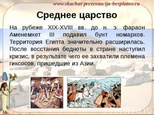 Среднее царство На рубеже XIX-XVIII вв. до н. э. фараон Аменемхет III подавил бу