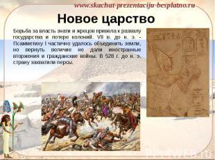 Новое царство Борьба за власть знати и жрецов привела к развалу государства и по