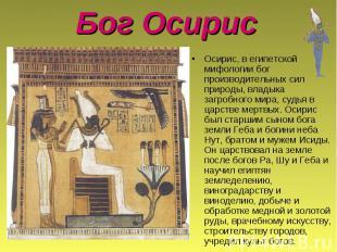 Осирис, в египетской мифологии бог производительных сил природы, владыка загробн