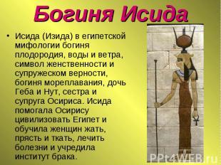 Исида (Изида) в египетской мифологии богиня плодородия, воды и ветра, символ жен
